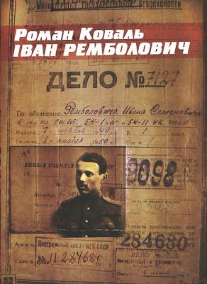 Книга Іван Ремболович
