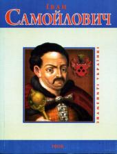 Іван Самойлович - фото обкладинки книги