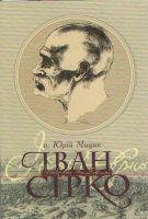 Іван Сірко - фото обкладинки книги