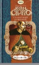 Іван Сірко. Славетний Кошовий - фото обкладинки книги