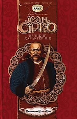 Іван Сірко, Великий Характерник - фото книги