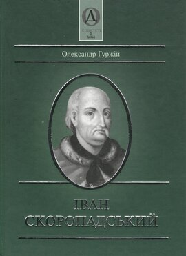 Іван Скоропадський - фото книги