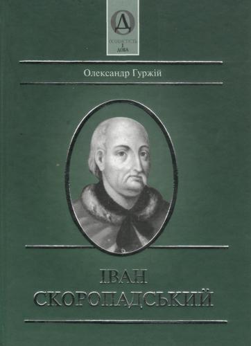 Книга Іван Скоропадський