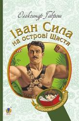 Іван Сила на острові Щастя - фото обкладинки книги