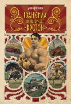 """Книга Іван Сила на прізвисько """"Кротон"""
