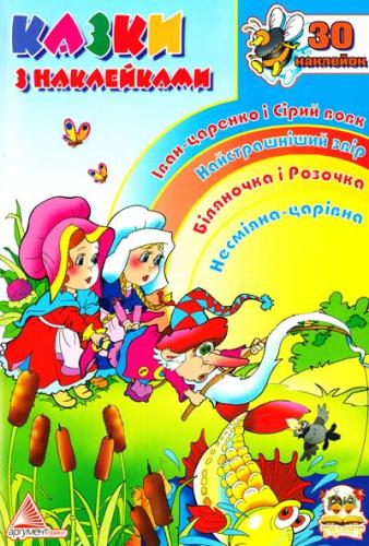 Книга Iван-царенко i Сiрий вовк: Казки з наклейками