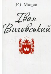 Іван Виговський - фото обкладинки книги