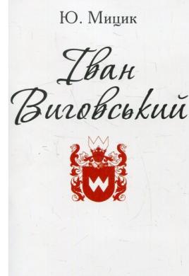 Іван Виговський - фото книги