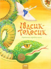 Івасик-Телесик - фото обкладинки книги
