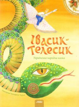 Івасик-Телесик - фото книги