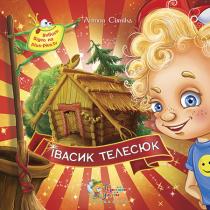 Книга Івасик Телесюк