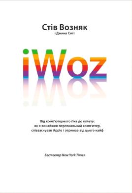 iWoz. Від комп'ютерного ґіка до культу - фото книги
