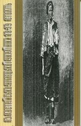 Із Австрійсько-Німецької україніки 18-19 століть - фото обкладинки книги