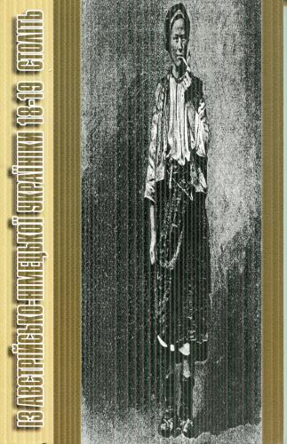 Книга Із Австрійсько-Німецької україніки 18-19 століть