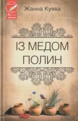 Із медом полин - фото обкладинки книги