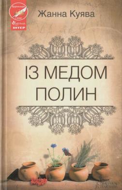 Із медом полин - фото книги