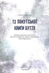 Із покутської книги буття - фото обкладинки книги