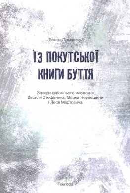 Із покутської книги буття - фото книги