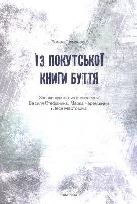 Книга Із покутської книги буття