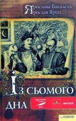 Із сьомого дна - фото обкладинки книги