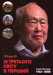 Із третього світу в перший. Історія Сингапуру: 1965-2000 - фото обкладинки книги