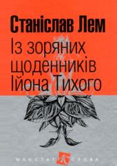 Із зоряних щоденників Ійона Тихого - фото обкладинки книги