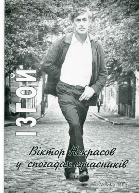 Ізгой. Віктор Некрасов у спогадах сучасників - фото книги