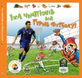 Книга Їжа чемпіонів від героїв футболу