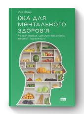Їжа для ментального здоров'я. Як харчуватися, щоб жити без стресу, депресії, тривожності - фото обкладинки книги