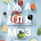Їжа для мозку. Наука розумного харчування - фото обкладинки книги