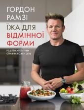 Їжа для відмінної форми - фото обкладинки книги