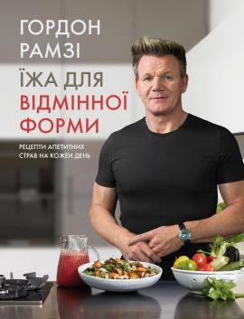 Їжа для відмінної форми - фото книги