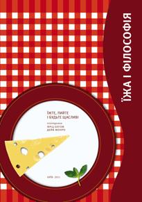 Книга Їжа і філософія