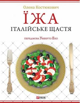 Їжа. Італійське щастя - фото книги