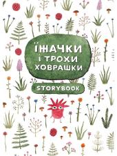 Їжачки і трохи ховрашки - фото обкладинки книги
