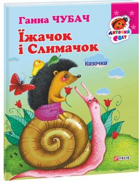 Їжачок і Слимачок - фото книги