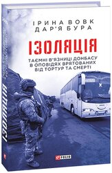 Ізоляція.Таємні в'язниці Донбасу в оповідях врятованих від тортур та смерті - фото обкладинки книги