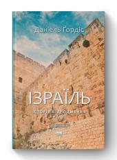 Ізраїль. Історія відродження нації - фото обкладинки книги