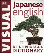 Japanese-English Bilingual Visual Dictionary - фото обкладинки книги