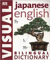 Japanese-English Bilingual Visual Dictionary - фото обкладинки книги