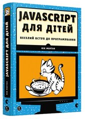 JavaScript для дітей. Веселий вступ до програмування - фото обкладинки книги
