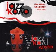 "JAZZ-КОЛО ""Gala-концерт"". Live - фото книги"