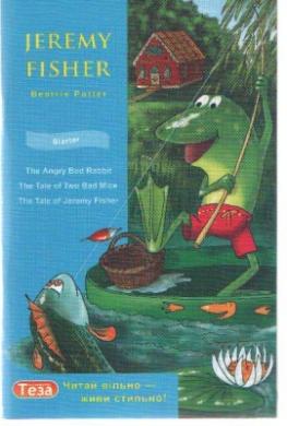 Jeremy Fisher - фото книги