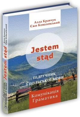 Jestem std. Підручник з польської мови - фото книги