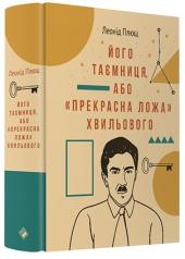 Його таємниця, або Прекрасна ложа Хвильового - фото обкладинки книги
