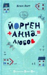 Йорген+Анна=Любов - фото обкладинки книги