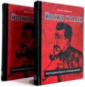 Йосип Сталін - фельдмаршал Голодомору - фото обкладинки книги