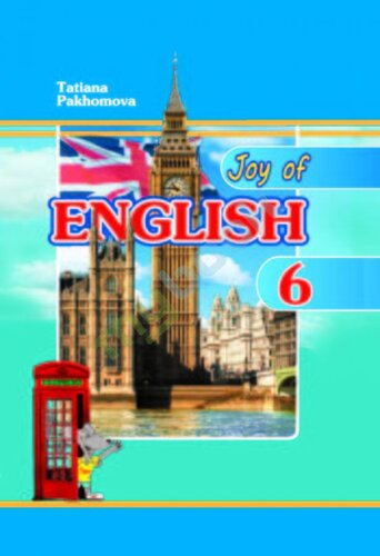 Підручник Joy of English 6 Students Book