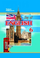 Joy of English 6 Workbook - фото обкладинки книги