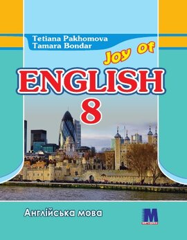 Підручник Joy of English 8 Students Book
